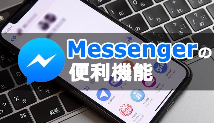Facebookメッセンジャーの便利機能5選 「位置情報共有」や「いいねボタン変更」も