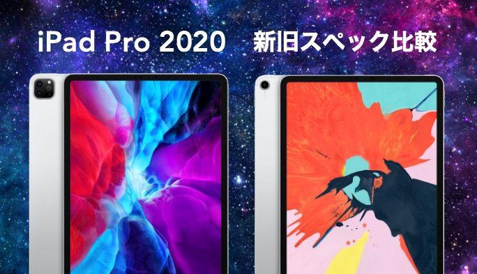 iPad 2020 2018 新旧スペック比較