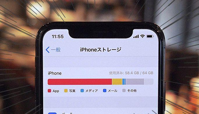 iPhone ストレージ 要領