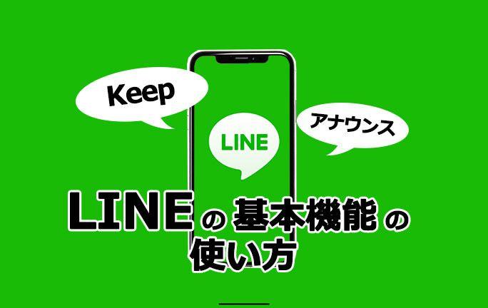 意外と知らないLINEの便利機能6つ! Keep機能やアルバムなど解説