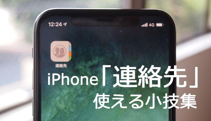 iPhone『連絡先』アプリ使いこなしてる? 削除、グループ、最速発信方法など活用法を一挙紹介