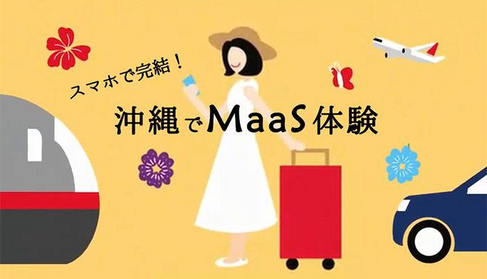 『MaaS(マース)』を沖縄観光で体験! 移動や支払がスマホで完結する次世代サービスとは