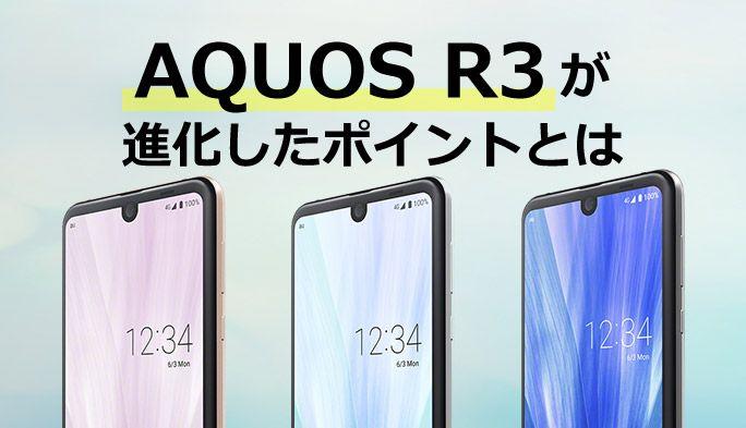 新モデル『AQUOS R3』はR2からどう進化した? sense2など過去モデルとも徹底比較