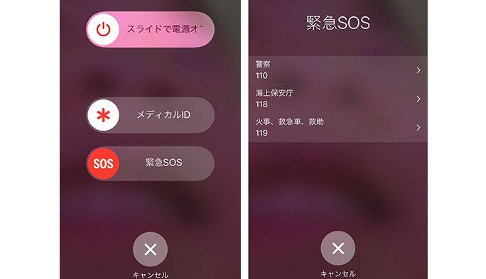 緊急時に役立つ! iPhone『緊急SOS』と『メディカルID』の使い方と設定方法