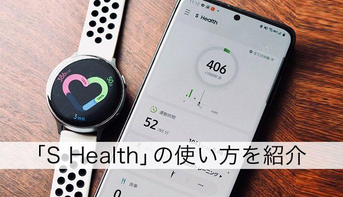 Galaxyの健康管理アプリ『S Health』を紹介! 食事から睡眠までまとめてサポート