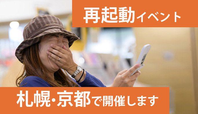 ガラケー復活で懐かしい写真を! 『おもいでケータイ再起動』3月は札幌・京都で開催