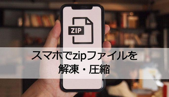 zipファイルはスマホでも解凍できるって知ってた?