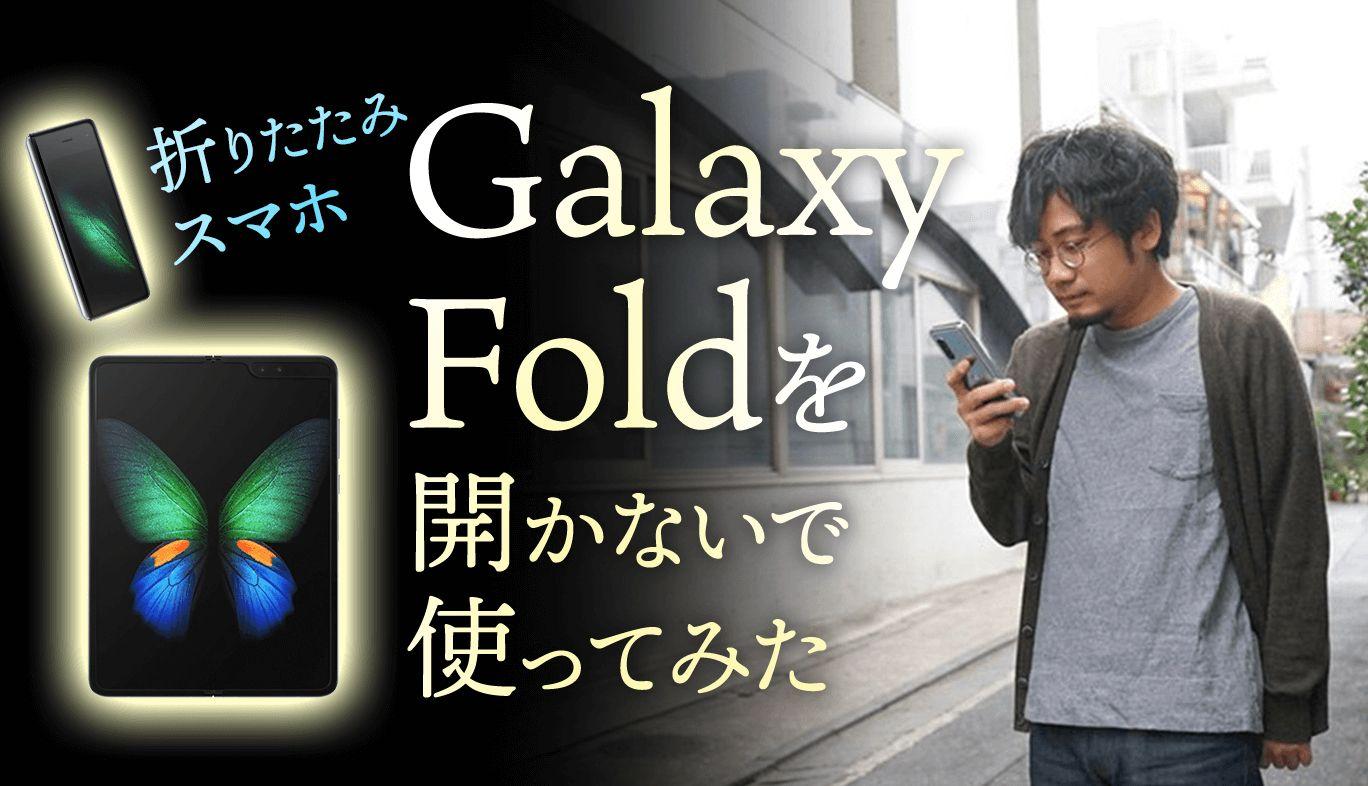 【折りたたみスマホ】Galaxy Foldを開かないで使ってみた
