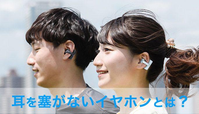 周囲の音が聞こえる『耳を塞がないイヤホン』とは?音質や音漏れなどについて解説
