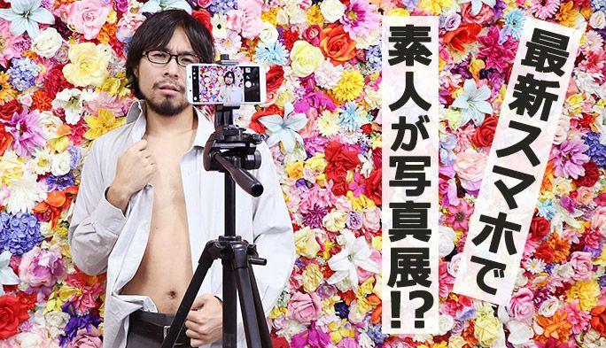最新スマホならカメラ初心者でもアートに撮れる? 「自撮り写真展」を開催してみた