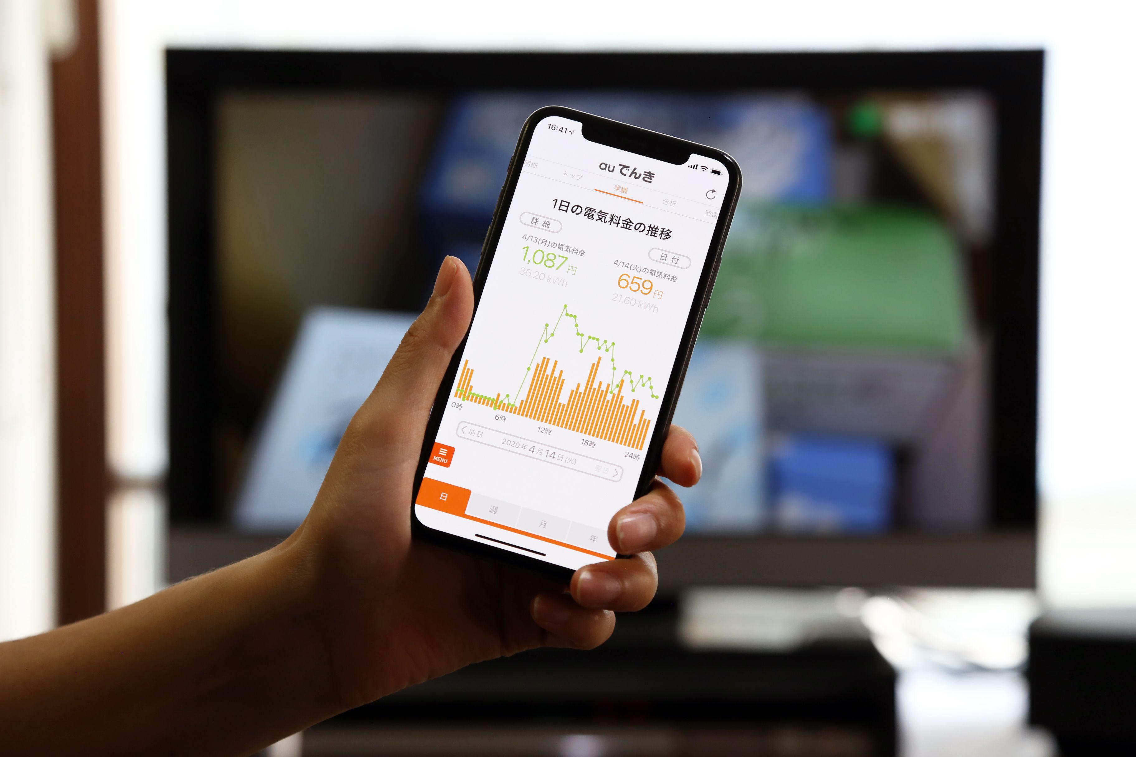 7割以上が外出自粛で電気料金が高くなると回答! 『auでんきアプリ』で使い過ぎ防止