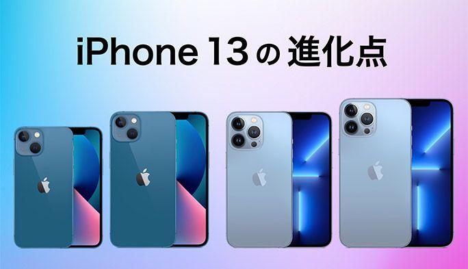 iPhone 13シリーズとiPhone 12シリーズを比較!13/mini/Pro/Pro Maxの進化を解説