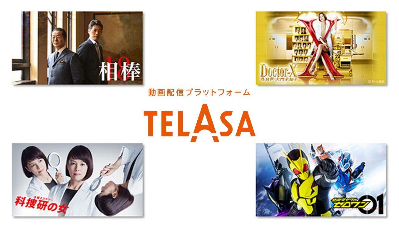 auビデオパスが「TELASA(テラサ)」に! 新動画配信サービスの特徴やおすすめは