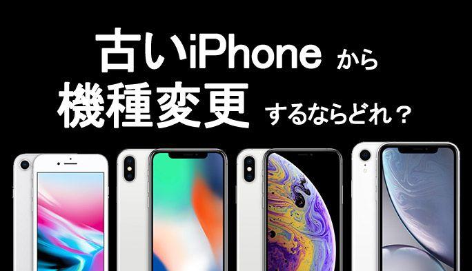 古いiPhoneから機種変更するならどれ? 「8・X・XS・XR」の進化ポイントを徹底比較