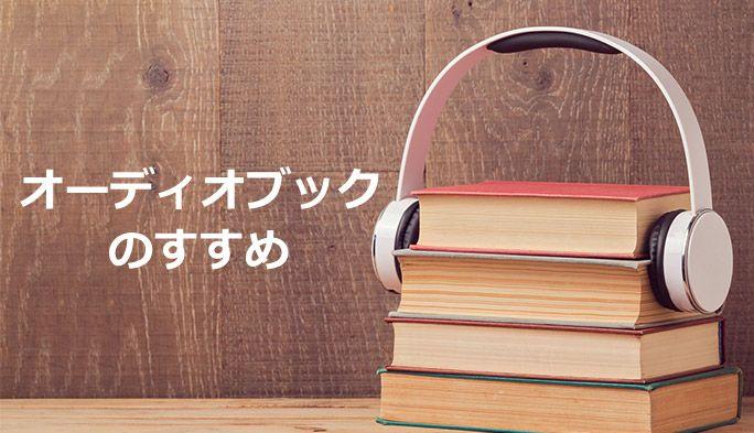 通勤時などの「耳の空き時間」にスマホで本を聴こう! 『オーディオブック』のすすめ