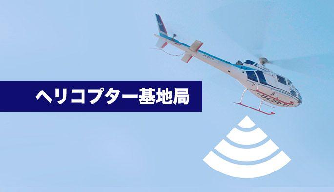 「ヘリコプター基地局」から電波を発射 山間部や海上の遭難者と通話が可能に