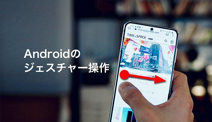 Androidの「ジェスチャーナビゲーション」とは?操作が便利になるテクニックを紹介