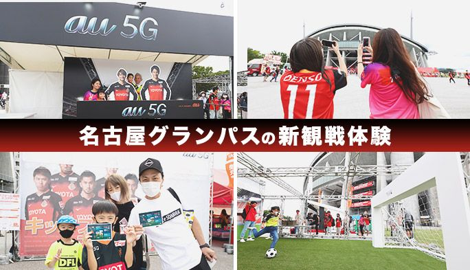 名古屋グランパススタジアムでのスマホと連携した新しい観戦体験