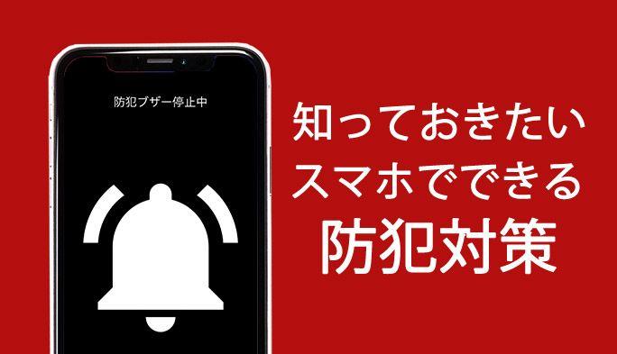 「やめてください!」 万が一の状況で役立つiPhone・AndroidのSOS機能&防犯アプリ