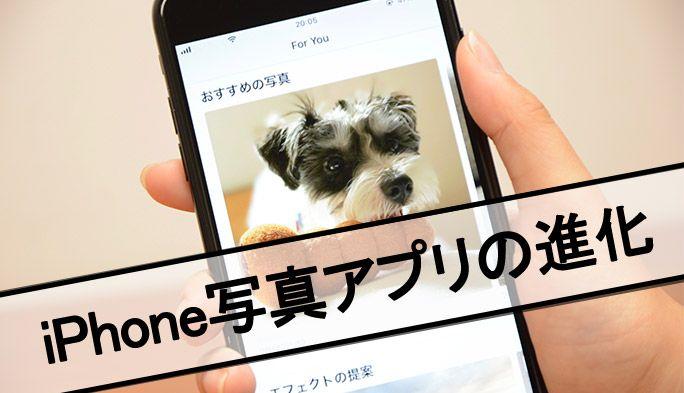 iOS 12で便利になったiPhone「写真」アプリ