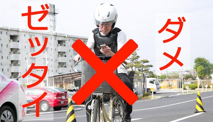 運命を分けるのは何秒? 自転車の「ながらスマホ」の恐怖を体験してみた