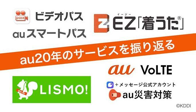 【au20周年】EZwebに着うた、LISMO、VoLTEまで! サービスで振り返るauの歴史
