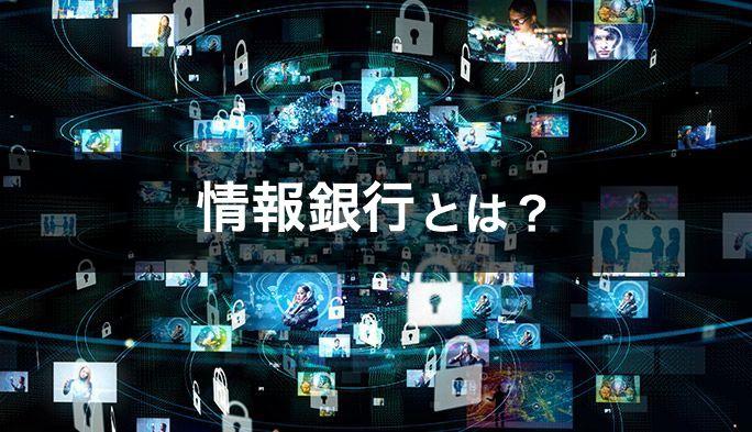 個人情報を管理する『情報銀行』とは? その仕組みや利用するメリットを解説