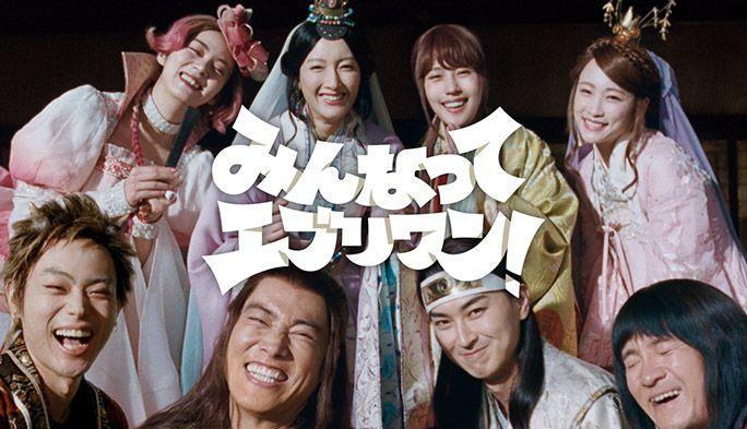 2021年のau三太郎CM第一弾!テーマソングは親指姫が歌う「みんなってエブリワン!」