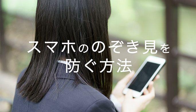 スマホの『のぞき見』防止!電車などで他人の視線から個人情報を守るための対策5選