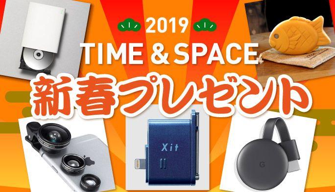 2019年 TIME & SPACEからのお年玉! 人気商品をプレゼント
