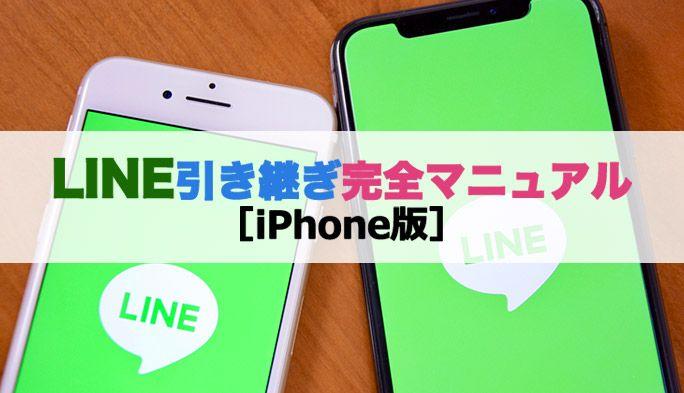 iPhone機種変更時の「LINE引き継ぎ」を解説 バックアップや復元、コインの扱い方法