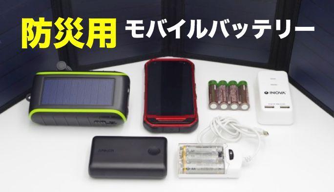 災害時に役立つスマホ充電器は? 防災アドバイザーに聞くモバイルバッテリーの選び方