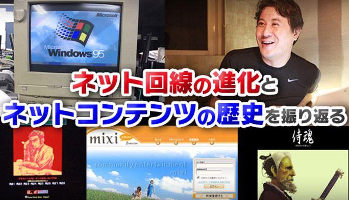 「Windows 95」から「5G」まで ネット回線の進化とコンテンツの歴史を振り返る