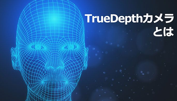 iPhone顔認証を実現する『TrueDepthカメラ』の仕組みと未来とは?