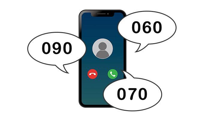 携帯電話の「060」がまもなく開放。そもそも「090」「080」「070」の違い、知ってる?
