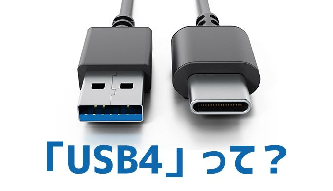 新規格『USB4』って? 特徴や進化ポイントを歴代バージョンと比較で解説
