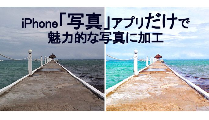 「iPhone標準写真アプリ」だけで写真を魅力的にする基本テク集