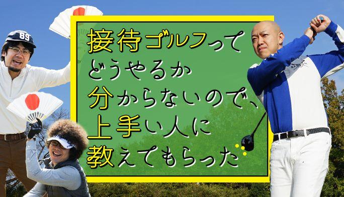 接待ゴルフってどうやるか分からないので、上手い人に教えてもらった