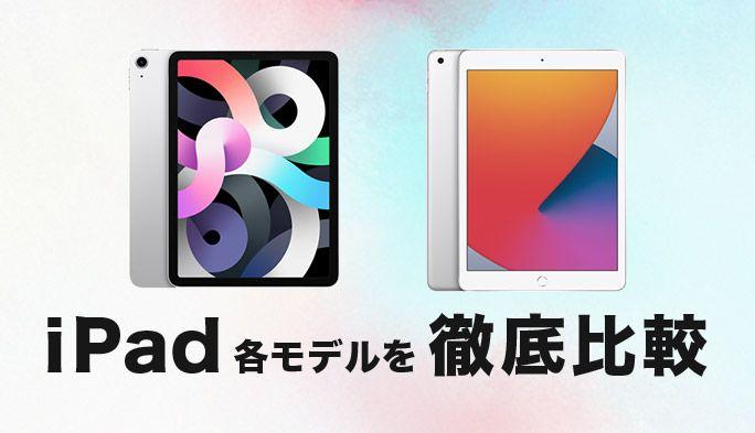 最新『iPad Air』『iPad』の特徴を紹介!『iPad Pro』など各モデルと比較して解説