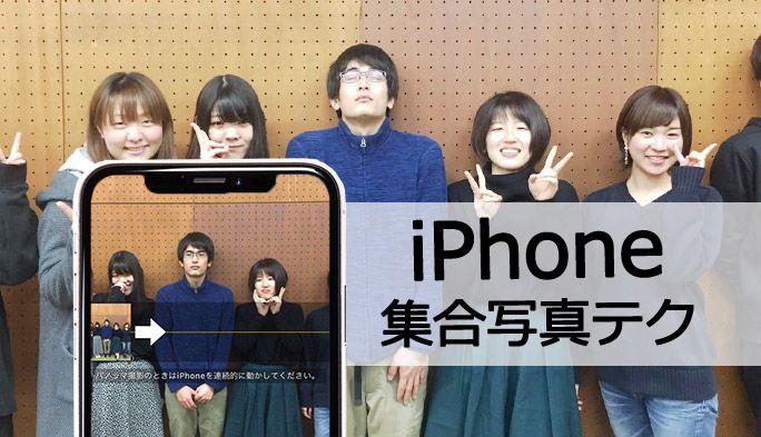 iPhoneで失敗しない集合写真の撮り方 目つぶりや大人数での見切れ対策など
