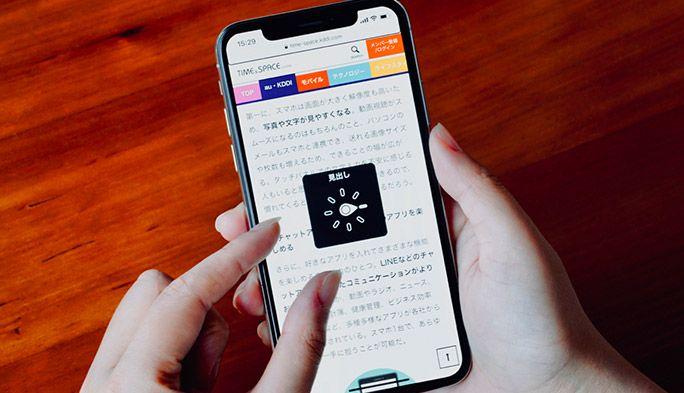視覚や聴覚を補助するiPhone『アクセシビリティ』機能とは? 読み上げや点字にも対応