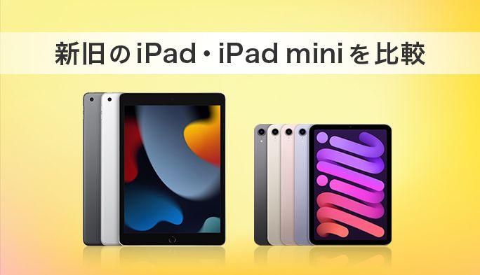 「iPad(第9世代)」「iPad mini(第6世代)」を前世代モデルと比較!それぞれの特長とは