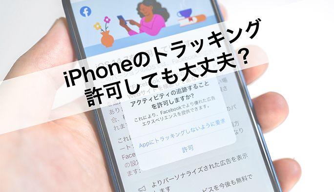 iPhoneの「アクティビティの追跡」「トラッキングの許可」とは?設定確認、変更する方法