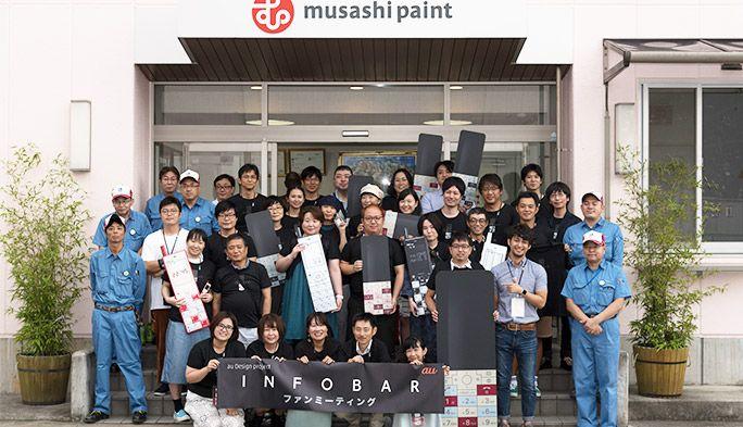 初代から「INFOBAR xv」まで! すべてのカラーを手がけた塗料工場で初のファンミーティング