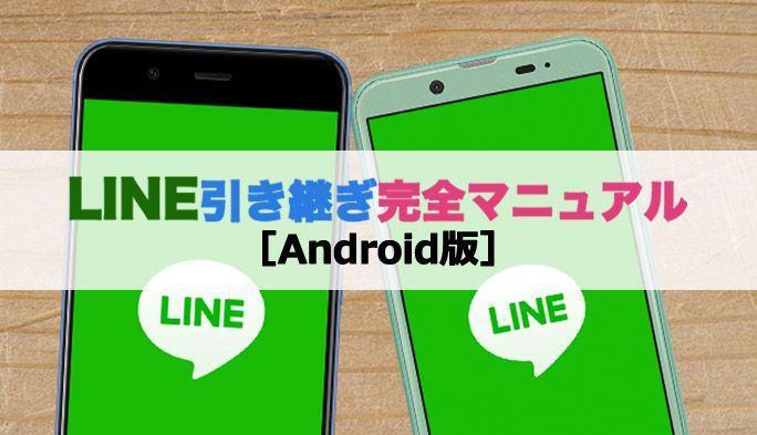 Androidに機種変更時の『LINE引き継ぎ方法』 バックアップから復元まで