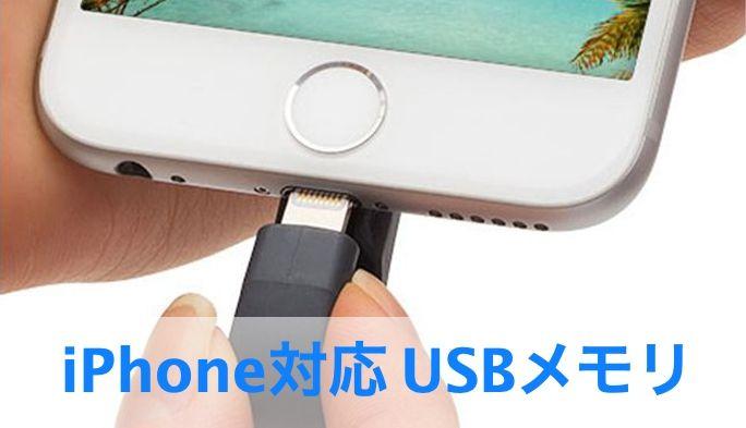 クラウドと併用して上手に活用!『iPhone・iPad対応USBメモリ』のおすすめや注意点