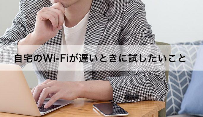 家のWi-Fiが遅い、つながりにくい… 考えられる原因とすぐできる対処法を紹介