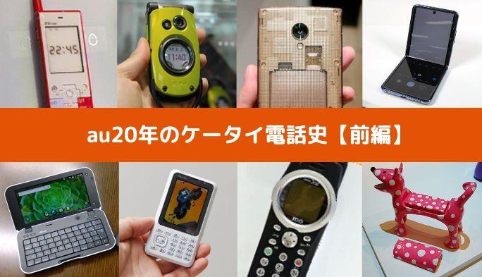 【au20周年】au20年の携帯電話史 創刊20年のケータイWatchだけが知っていること