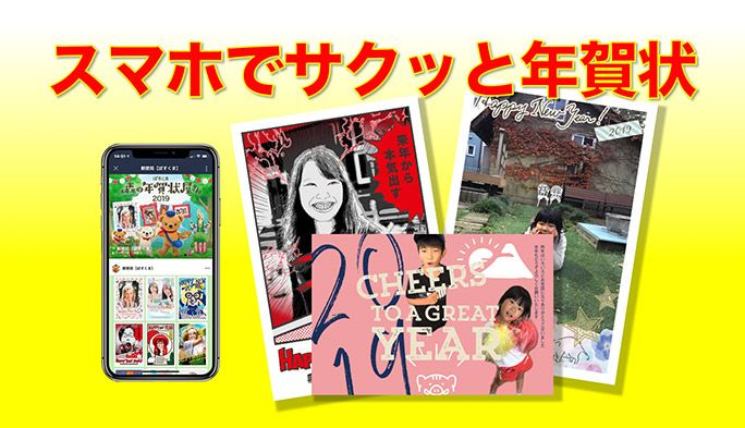 これぞ決定版「年賀状アプリ」4選 スマホで安く簡単作成&お得な無料サービスも