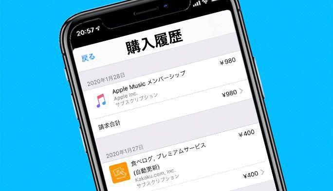 スマホでアプリの購入履歴を確認する方法 サブスクリプションから無料アプリまで